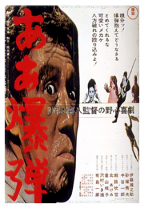 """Oh, My Bomb"" Japanese Theatrical Poster"