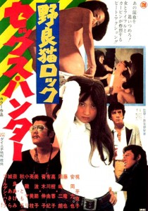 """Stray Cat Rock: Sex Hunter"" Japanese Theatrical Poster"
