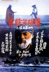 """Heroes Returning to the East"" Chinese Theatrical Poster"