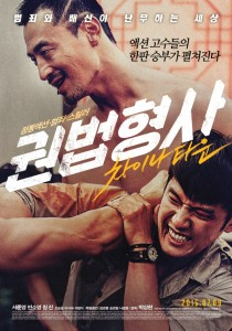 """Kwon Bob: Chinatown"" Korean Theatrical Poster"