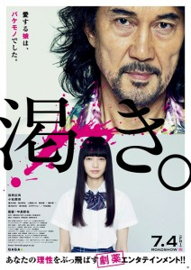 """The World of Kanako"" Japanese Theatrical Poster"