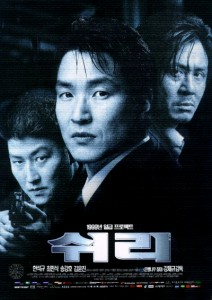 """Shiri"" Korean Theatrical Poster"