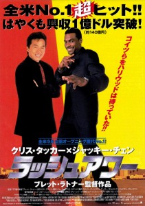 """Rush Hour"" Japanese Theatrical Poster"