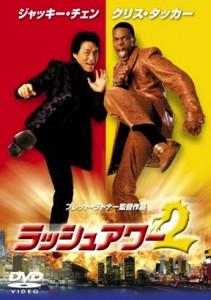 """Rush Hour 2"" Japanese DVD Cover"