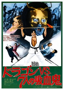 """""""The Legend of the 7 Golden Vampires"""" Japanese Theatrical Poster"""