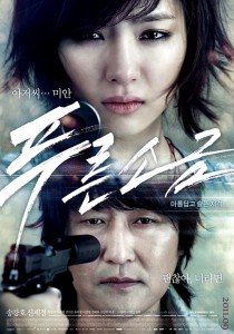 """Hindsight"" Korean Theatrical Poster"