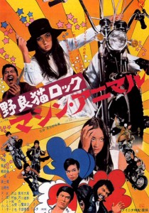 """Stray Cat Rock: Machine Animal"" Japanese Theatrical Poster"