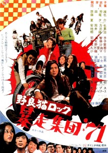 """Stray Cat Rock: Beat '71"" Japanese Theatrical Poster"