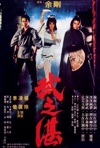 """Monk's Fight"" Chinese Theatrical Poster"