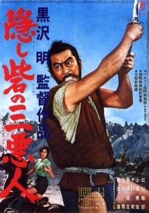 """The Hidden Fortress"" Japanese Theatrical Poster"