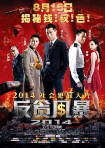 """Z Storm"" Chinese Theatrical Poster"