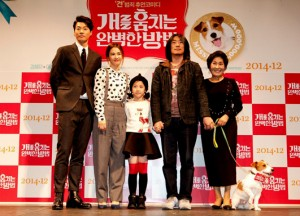 "Kim Sung-ho with the cast of ""How to Steal a Dog"" during a press conference."