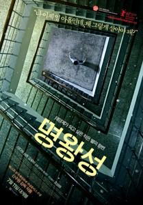 """""""Pluto"""" Korean Theatrical Poster"""