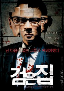 "Kim Sung-ho wrote ""Black House,"" a film he was supposed to direct."