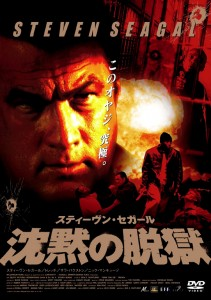 """Today You Die"" Japanese DVD Cover"