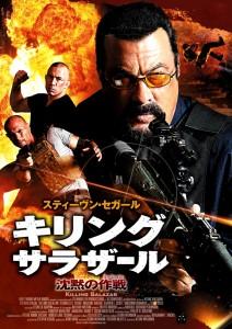 """Killing Salazar"" Japanese Theatrical Poster"