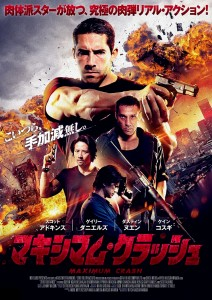 """Maximum Crash"" Japanese Theatrical Poster"
