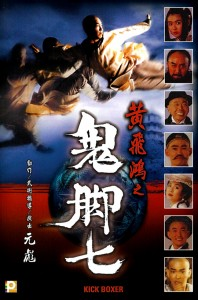 """Kick Boxer"" Chinese Theatrical Poster"