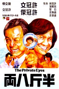 """The Private Eyes"" Chinese Theatrical Poster"