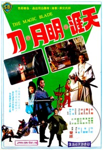 """""""The Magic Blade"""" Theatrical Poster"""