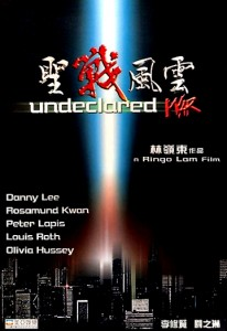"""Undeclared War"" Chinese DVD Cover"