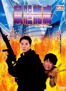 """""""High Risk"""" Chinese DVD Cover"""