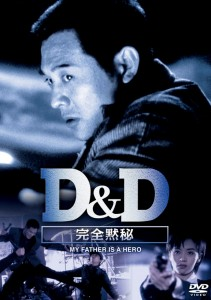 """""""My Father is a Hero"""" Japanese DVD Cover"""