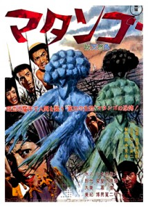 """Matango"" Japanese Theatrical Poster"