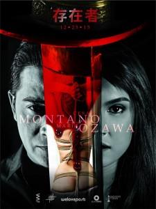 """""""Nilalang"""" Theatrical Poster"""