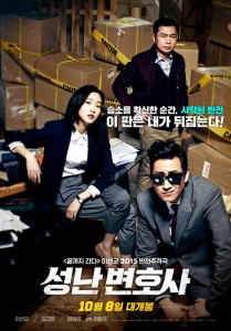 """The Advocate: A Missing Body"" Korean Theatrical Poster"