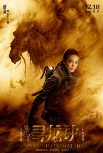 """""""Mojin – The Lost Legend"""" Chinese Teaser Poster"""