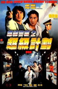 """Project S"" Chinese Theatrical Poster"