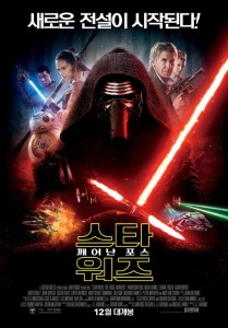 """Star Wars: The Force Awakens"" Korean Theatrical Poster"