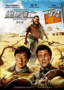 """Skiptrace"" Chinese Teaser Poster"