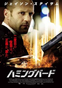 """Redemption"" Japanese Theatrical Poster"