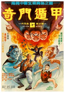"""Miracle Fighters"" Chinese Theatrical Poster"