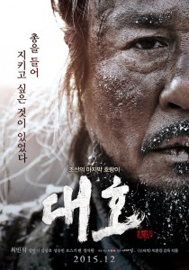 """The Tiger: An Old Hunter's Tale"" Korean Theatrical Poster"