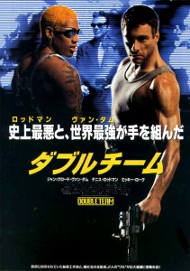 """Double Team"" Japanese Theatrical Poster"
