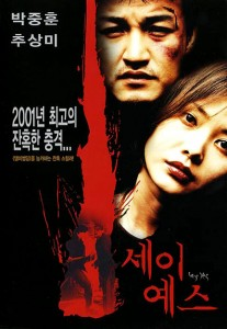 """Say Yes"" Korean Theatrical Poster"