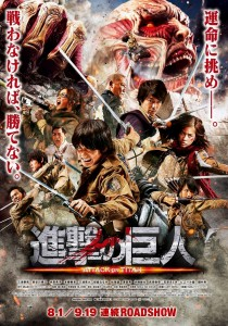 """""""Attack on Titan"""" Japanese Theatrical Poster"""