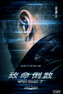 """""""Reset"""" Chinese Teaser Poster"""
