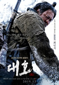 """The Tiger: An Old Hunters Tale"" Korean Theatrical Poster"