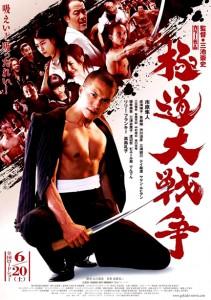 """Yakuza Apocalypse"" Japanese Theatrical Poster"