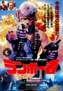"""Steele Justice"" Japanese Theatrical Poster"