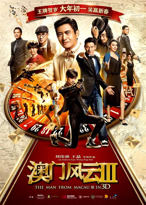 From Vegas to Macau III From Vegas to Macau III 2016 Review cityonfirecom