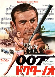"""""""Dr. No"""" Theatrical Poster"""
