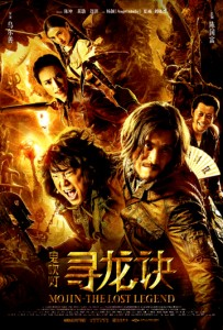 """Mojin: The Lost Legend"" Theatrical Poster"