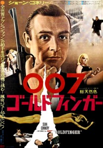 """""""Goldfinger"""" Japanese Theatrical Poster"""