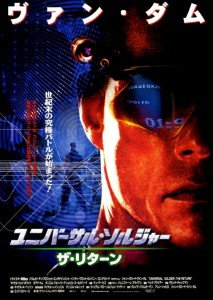 """Universal Soldier: The Return"" Japanese Theatrical Poster"
