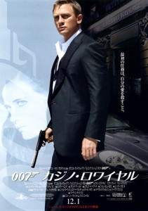 """Casino Royale"" Japanese Theatrical Poster"